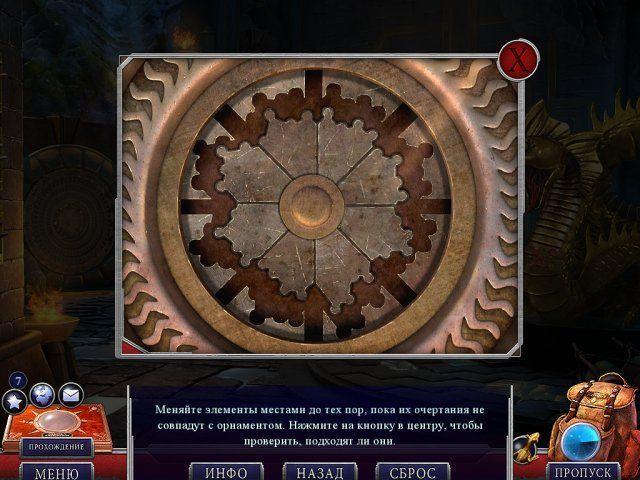 Секретная экспедиция. Потерянный рай. Коллекционное издание - screenshot 7