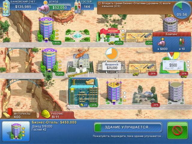 Магнат отелей - screenshot 1