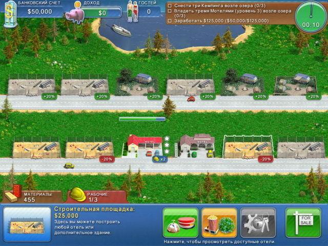 Магнат отелей - screenshot 2