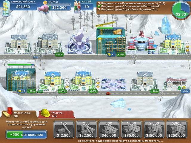 Магнат отелей - screenshot 6