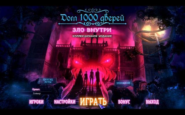 Дом 1000 дверей. Зло внутри. Коллекционное издание - screenshot 1