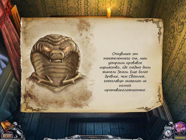 Дом 1000 дверей. Змеиное пламя. Коллекционное издание - screenshot 6