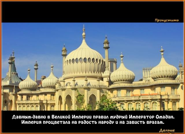 Императорский остров. Рождение империи - screenshot 2