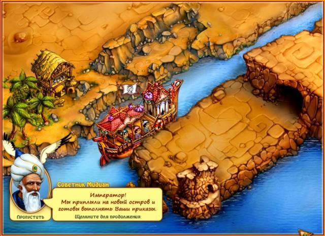 Императорский остров. Рождение империи - screenshot 3