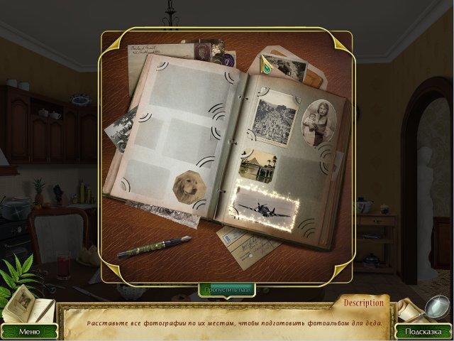 В поисках затерянного храма - screenshot 2
