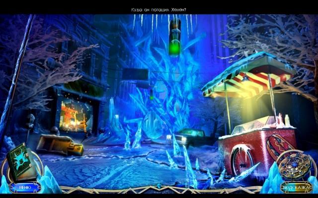 Неистовые холода. Возвращение в ледниковый период - screenshot 7