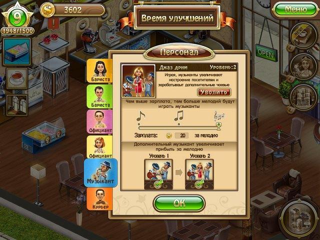 Бизнес мечты. Кофейня 2 - screenshot 4