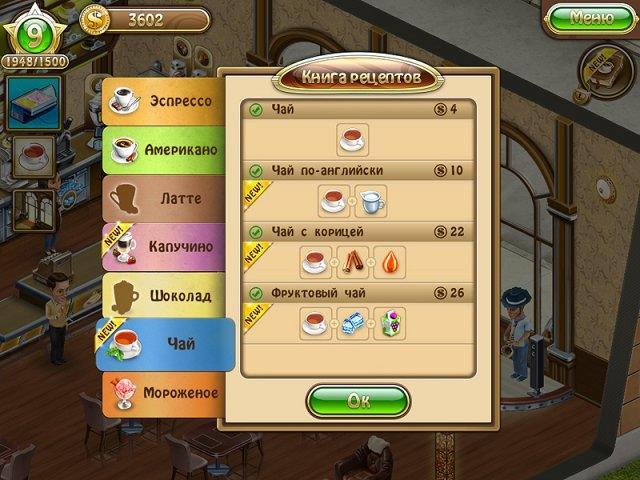 Бизнес мечты. Кофейня 2 - screenshot 5