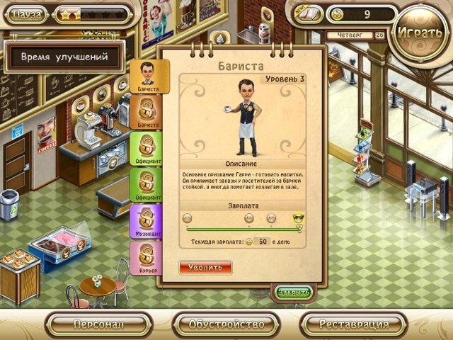 Бизнес мечты. Кофейня - screenshot 6
