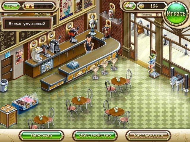 Бизнес мечты. Кофейня - screenshot 7