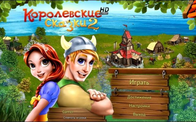 Королевские сказки 2 - screenshot 1
