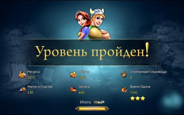 Королевские сказки 2 - screenshot 6