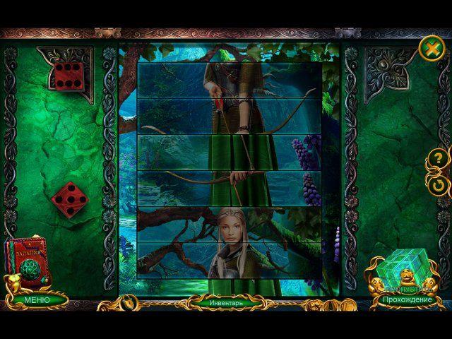 Лабиринты Мира. Опасная игра. Коллекционное издание - screenshot 3