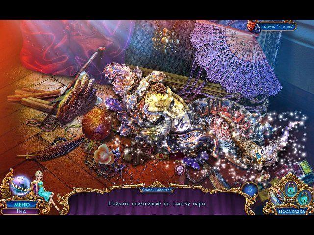 Лабиринты мира. Запретная муза. Коллекционное издание - screenshot 7
