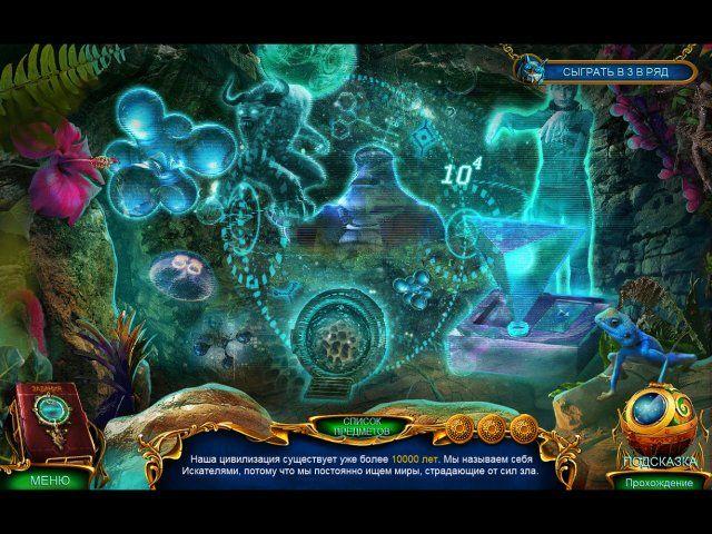 Лабиринты Мира. Тайны Острова Пасхи. Коллекционное Издание - screenshot 8