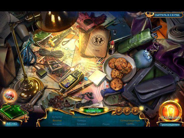 Лабиринты Мира. Легенда Стоунхенджа. Коллекционное Издание - screenshot 1