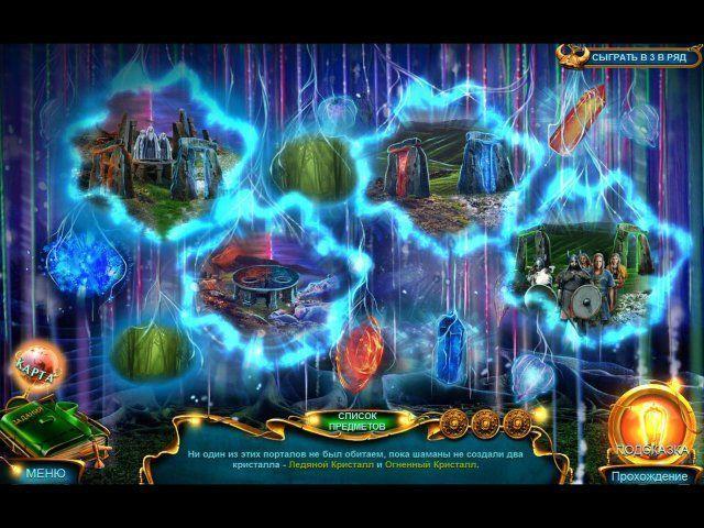 Лабиринты Мира. Легенда Стоунхенджа. Коллекционное Издание - screenshot 6