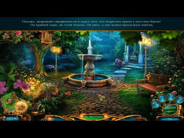 Лабиринты мира. Расколотая душа. Коллекционное издание - screenshot 2