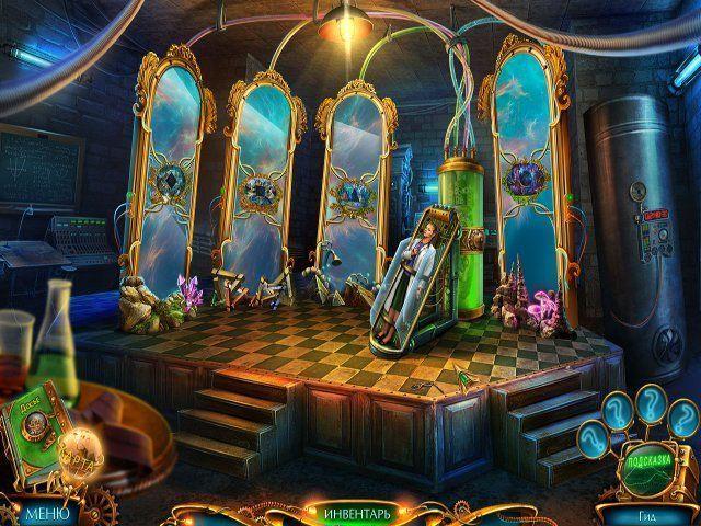 Лабиринты мира. Расколотая душа - screenshot 4