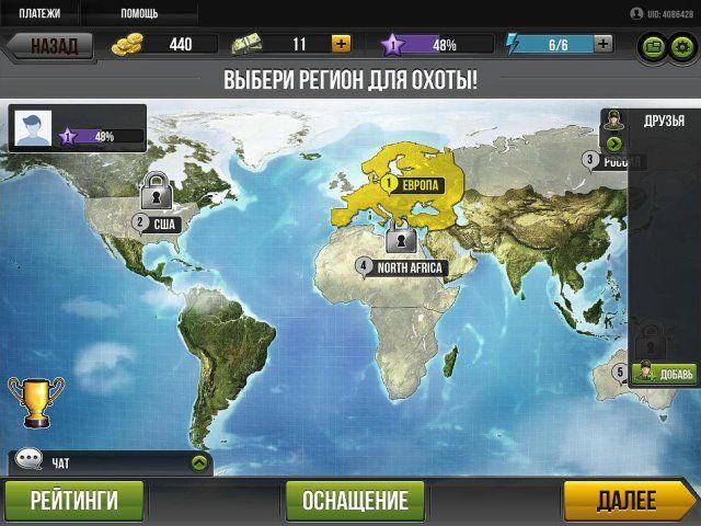 Охота онлайн - screenshot 1