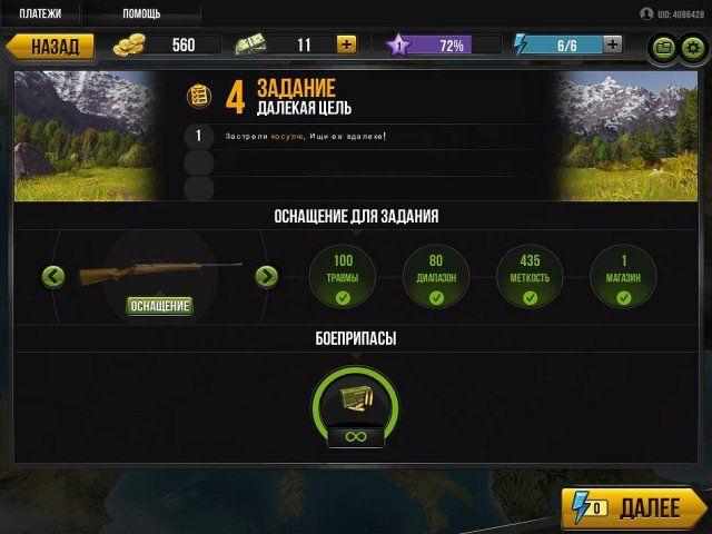 Охота онлайн - screenshot 4