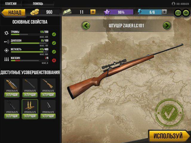Охота онлайн - screenshot 7