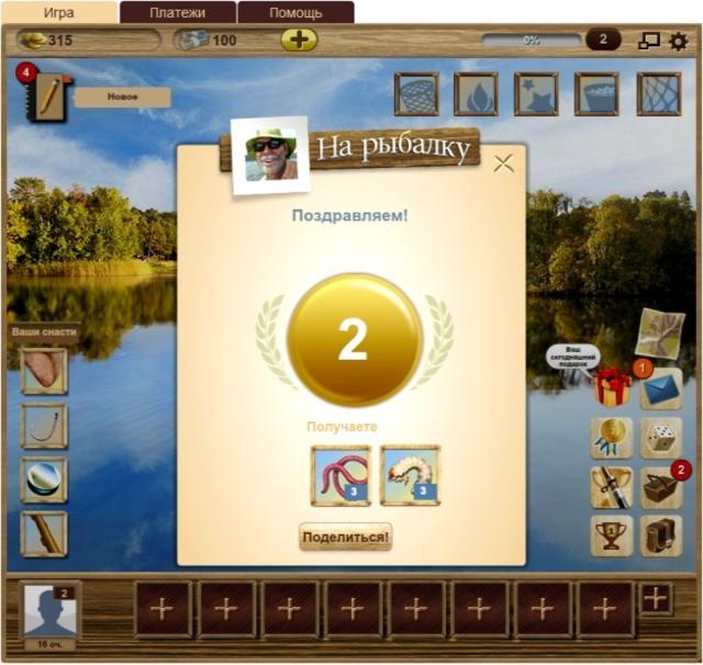 На рыбалку! - screenshot 1