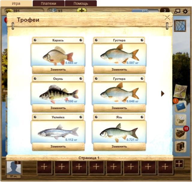 На рыбалку! - screenshot 4
