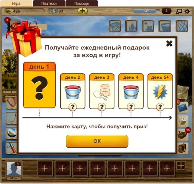 На рыбалку! - screenshot 7
