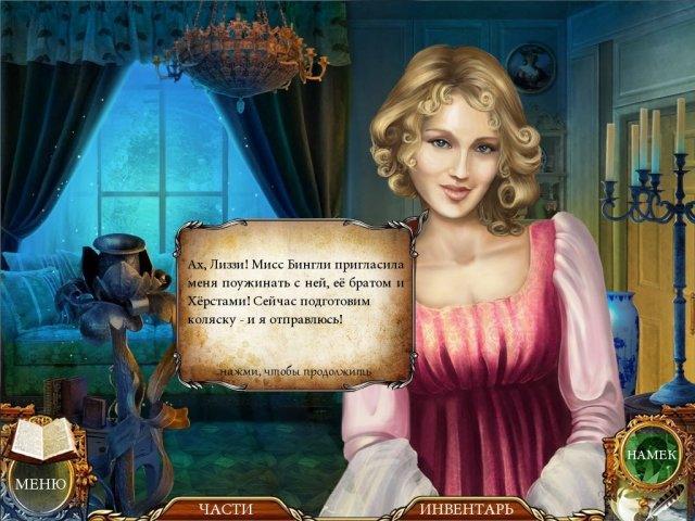 Джейн Остин. Гордость и предубеждение - screenshot 7