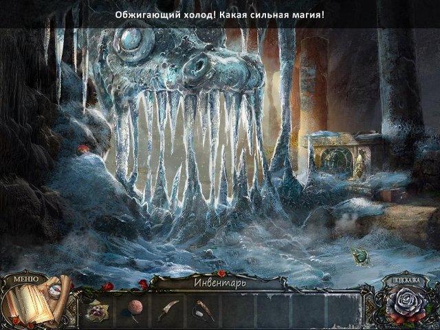 Живые легенды. Ледяная красавица - screenshot 4