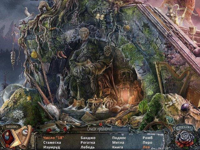 Живые легенды. Ледяная красавица - screenshot 7