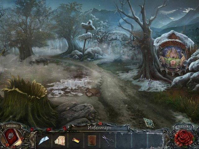Живые легенды. Ледяная роза - screenshot 6