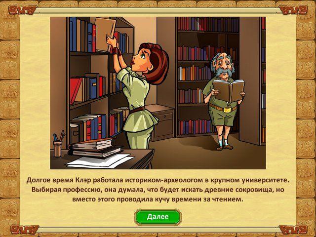 Кладоискатели - screenshot 5