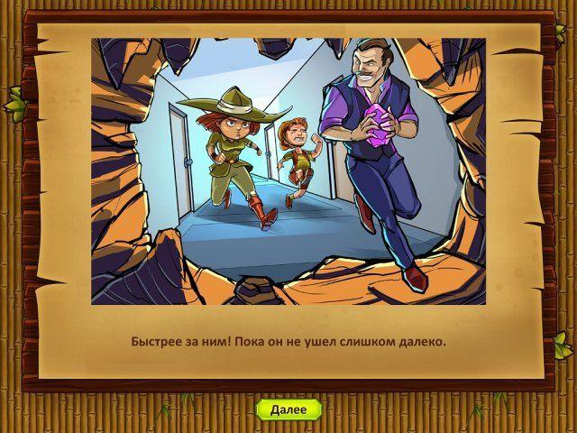 Кладоискатели. Камень души - screenshot 6