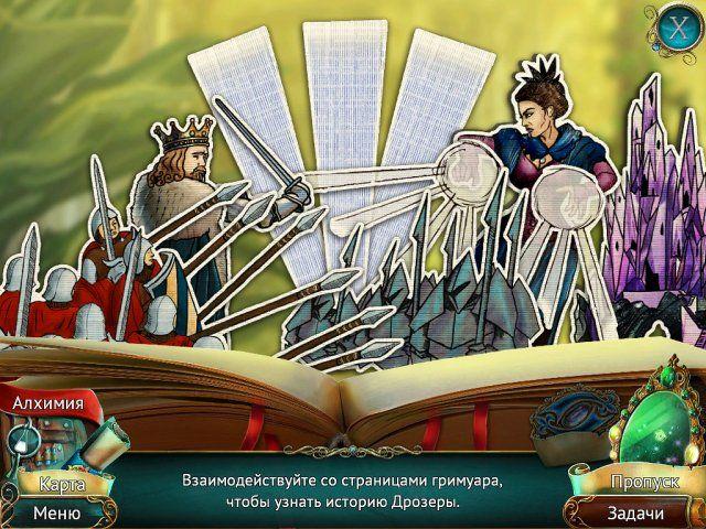 Утерянные гримуары 2. Таинственный осколок - screenshot 1