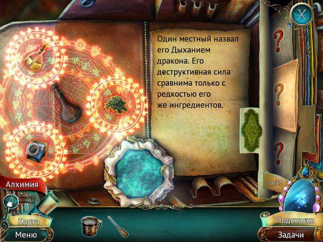 Утерянные гримуары 2. Таинственный осколок - screenshot 3