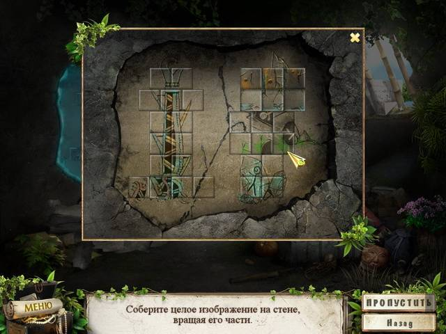 Затерянная лагуна. Новая жертва - screenshot 7
