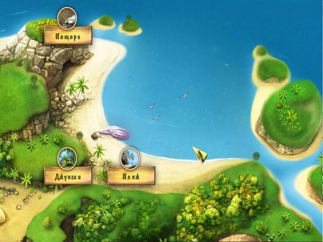Затерянная лагуна. Завещание - screenshot 6