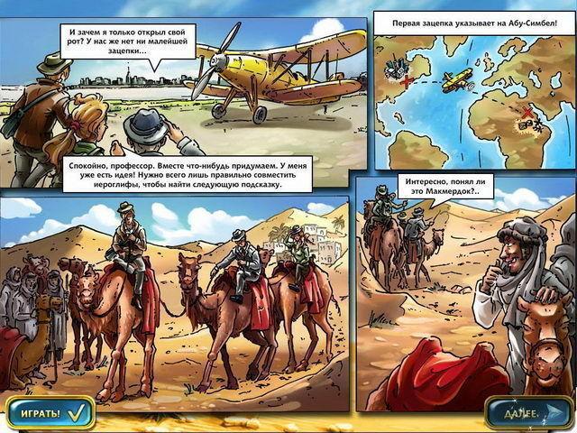 Маджонг. Древний Египет - screenshot 2