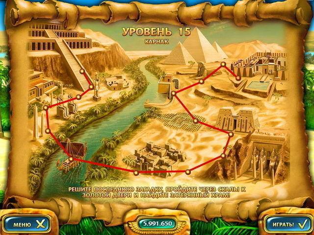 Маджонг. Древний Египет - screenshot 7