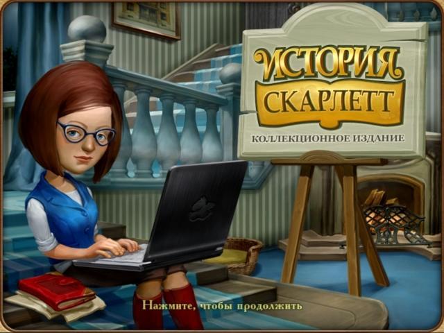 История Скарлетт. Коллекционное издание - screenshot 1