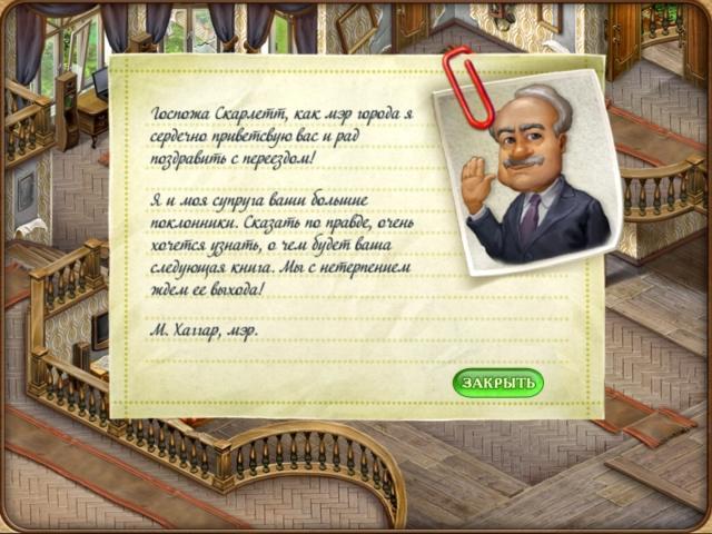 История Скарлетт. Коллекционное издание - screenshot 6