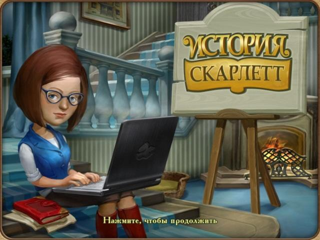 История Скарлетт - screenshot 1