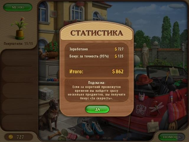 История Скарлетт - screenshot 7