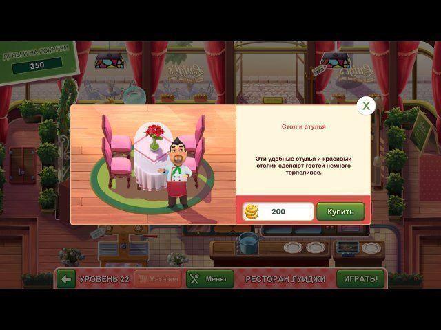 Mary le Chef: Cooking Passion. Коллекционное издание - screenshot 2