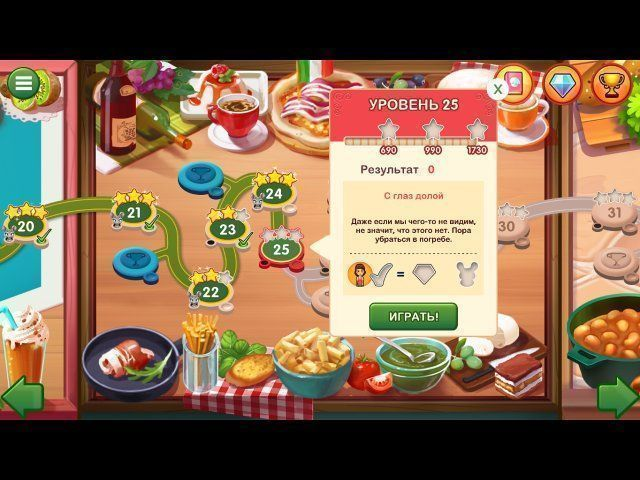 Mary le Chef: Cooking Passion. Коллекционное издание - screenshot 6