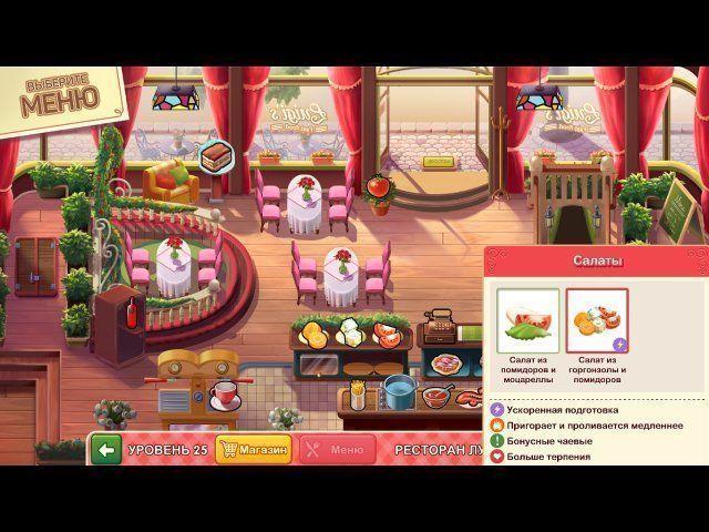 Mary le Chef: Cooking Passion. Коллекционное издание - screenshot 7