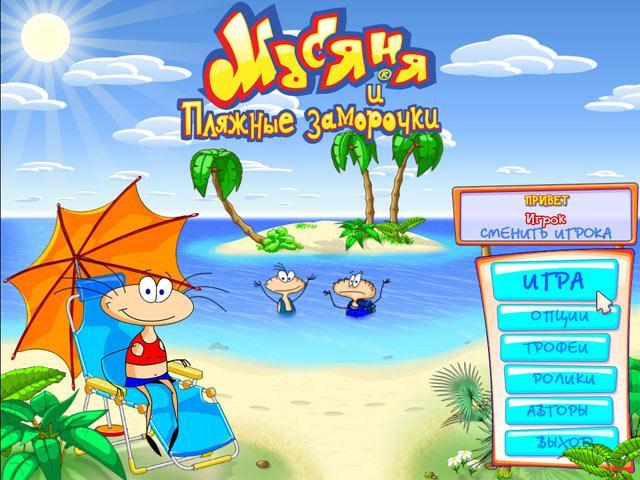 Масяня и пляжные заморочки - screenshot 1