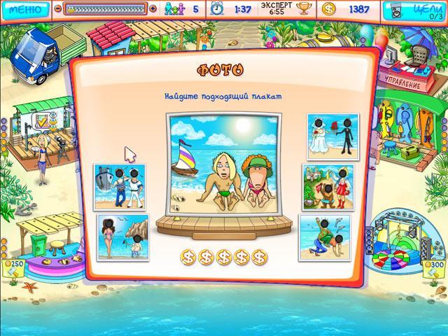 Масяня и пляжные заморочки - screenshot 6